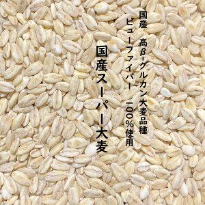 国産スーパー大麦 900g ビューファイバー 100% 愛知県産 高β-グルカン大麦品種【 ネコポス 送料無料 】β-グルカン値 12.3g/100g中