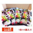 無洗米 使用 麦ごはん1合分×4袋入りお試し・送料無料メール便 防災【無洗米】