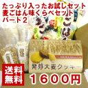 麦ごはん 味くらべセット パート2【送料無料】大麦 宝麦 麦ごはん 麦ご飯 麦
