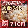 大麦づくし500gお徳用タイプお試し♪プレミア麦ごはん【送料無料・メー...
