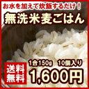 無洗米の麦ごはん1合×10袋入りお茶碗で約30杯分!【送料無料】【無洗米】【防災・備蓄】大麦 宝麦 押麦 麦ごはん 麦ご飯 麦