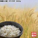 国産 もち麦 キラリモチ 使用 900g 【 送料無料 】 メール便 保温状態でも褐変しないもち麦です。 国産もち麦 1kg 食…