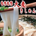 【スーパーセール】三河 大麦きしめん 300g【単品】