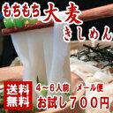 三河 大麦きしめん 300g×2 【お試し・メール便・送料無料】大麦 麦 大麦 麦 大麦