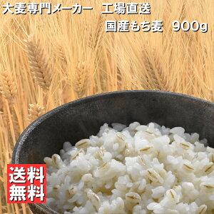 【 ネコポス 送料無料 】 国産 もち麦 ホワイトファイバー 使用 900g 国産もち麦 1kg 食物繊維 腸活 ダイエット