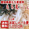 三河 もち麦うどん 250g 【3袋入り6人前・メール便】【送料無料】大...