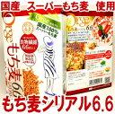 Orgeもち麦シリアル6.6 10個入りケース【テスト販売】国産スーパーもち麦