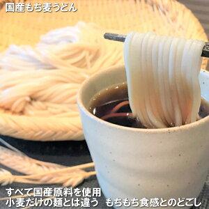 もち麦 うどん 国産 24袋 お得 2ケースセット 小麦粉は 「 きぬあかり 」 もち麦粉 は 「 ワキシーファイバー 」 を使用、すべて 愛知県産 原料です。 もちもち の 食感 と 包丁切 の のど越し