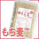 もち麦 500g大麦 丸麦 麦ごはん 麦ご飯 もち麦 スーパーフード