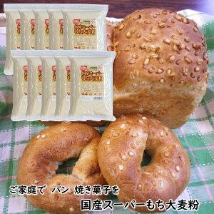 国産スーパーもち大麦粉 500g×10袋入り ケース 高β-グルカン もち麦 ワキシーファイバー 品種使用 大麦 機能性 腸活 免疫 もち麦 ホームベーカリー 手作り