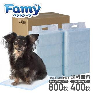 ペットシーツFamyファミー薄型レギュラー800枚/ワイド400枚1回使い切りタイプ選べる2種類送料無料(ペットシート/トイレシート/おしっこシート)