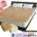 【あす楽】 敷きパッド クイーン ベッドパッド 送料無料とろけるような肌さわり毛布生地で製造した 敷きパッドクイーン 160×205cmあったか ふあふあ 敷きパット敷きパッド ベッドパット【★★】