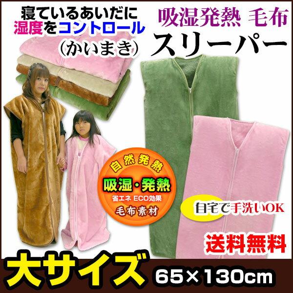 【あす楽】 スリーパー 毛布スリーパー 子供スリーパー送料無料 吸湿発熱毛布で製造 毛布 スリーパー睡眠しているだけで 自然に発熱65×130cm子供 吸湿発熱毛布 かいまき スリーパー【RSS】【★★】