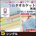 【あす楽】 今治タオルケット シングル 日本製夏 涼しく 冬 暖か パイルが抜けにくい洗える 綿 マイヤー織り タオルケ…
