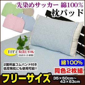 綿サッカー枕パッド