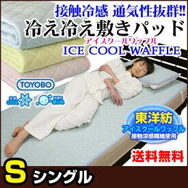 接触冷感アイスクールワッフル冷え冷え敷きパッド