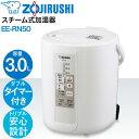 【特別クーポン配布中!】《あす楽》象印 (ZOJIRUSHI) スチーム式加湿器 EE-RN50-WA ホワイト 木造8畳 プレハブ洋室13畳