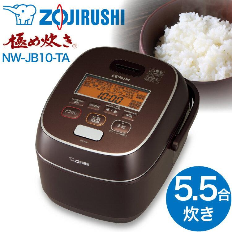 象印 圧力IH炊飯ジャー 極め炊き 5.5合 ブラウン NW-JB10-TA