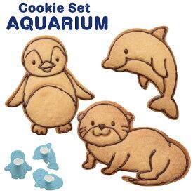 ★【20日は全品P10倍!要エントリー&楽天カード】アーネスト クッキー型 水族館 Cookie Set AQUARIUM A-76995