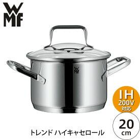 【半額】ヴェーエムエフ (WMF) トレンド ハイキャセロール 20cm 【送料無料】