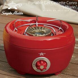 センゴク アラジン ポータブルカセットコンロ ヒバリン レッド SAG-HB01-R 七輪や火鉢のような、おしゃれでかわいい、カセットガスコンロ 【送料無料】【W】