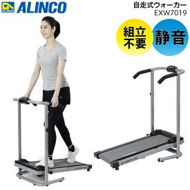 アルインコ ALINCO 自走式ウォーカー EXW7019【W】