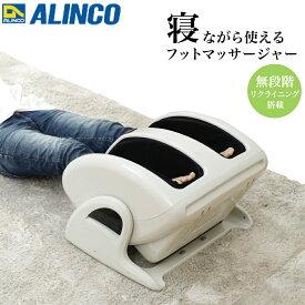 アルインコ (ALINCO) フットマッサージャー モミっくすキュッとラボ MCR4617C 【送料無料】【W】