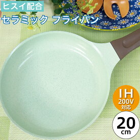 ★アピデ ククナキッチン ヒスイコーティング 軽量型 フライパン 20cm【IH対応】