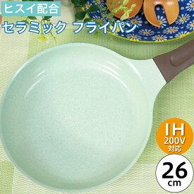 ★アピデ ククナキッチン ヒスイコーティング 軽量型 フライパン 26cm【IH対応】