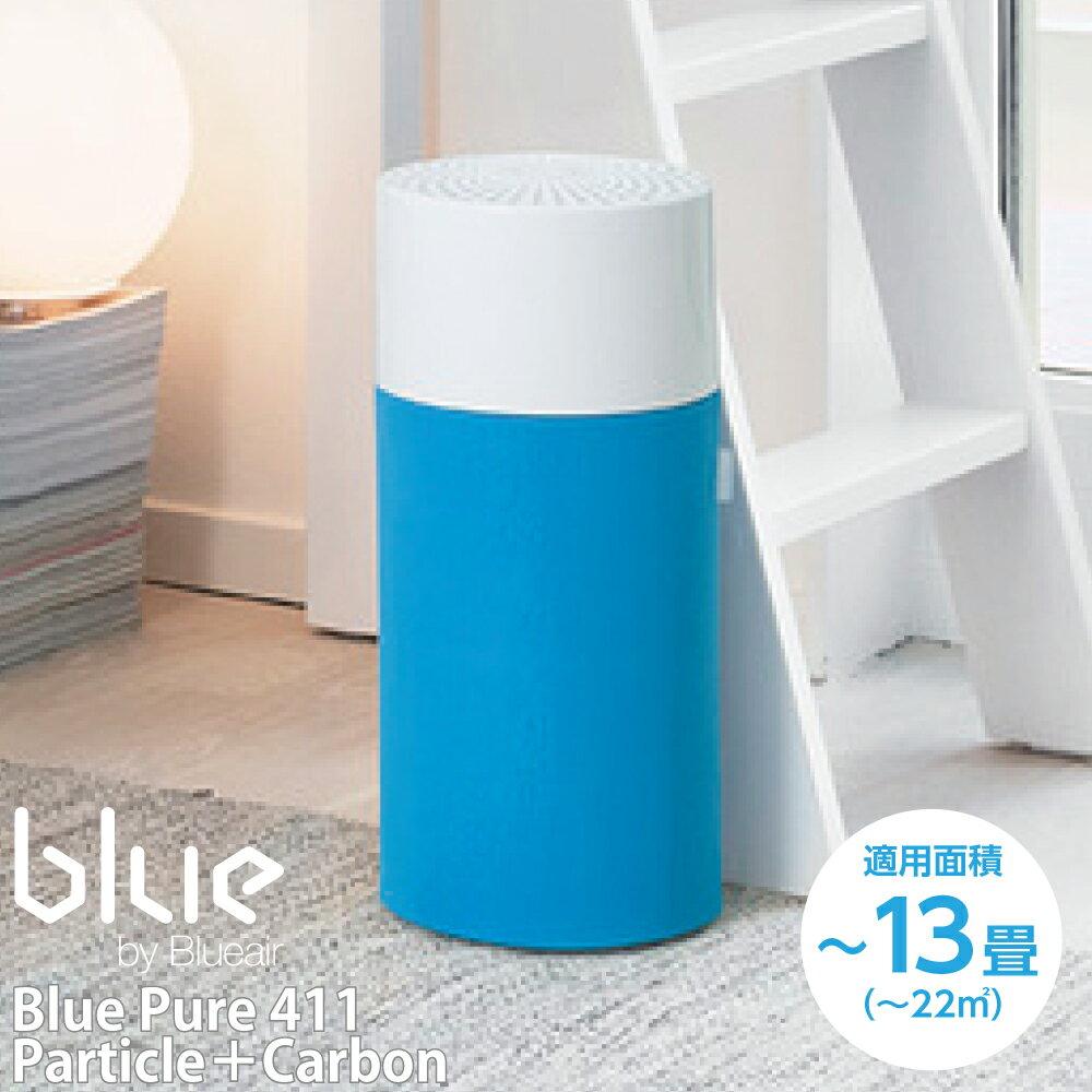 【店内全品P5〜20倍! お買い物マラソン 4/20 23:59まで】ブルーエア 空気清浄機 ブルーピュア Blue Pure 411 Particle+Carbon 101436 【〜13畳】【送料無料】