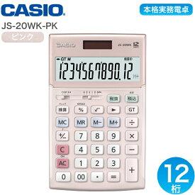 ★【10/28はP3〜22倍!要楽天カード!&クーポン配布中!】CASIO カシオ ジャスト型実務電卓 12桁 税計算 検算機能 ピンク JS-20WK-PK