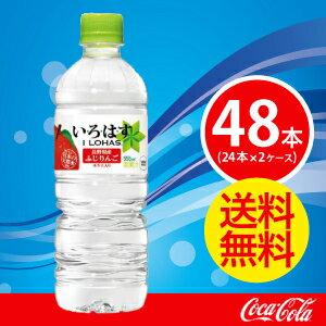 【2ケースセット】い・ろ・は・す りんご 555mlPET【コカコーラ】 JAN: 4902102107976【送料無料】