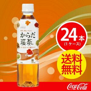 からだ巡茶 410mlPET【コカコーラ】 JAN: 4902102098977【送料無料】