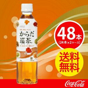【2ケースセット】からだ巡茶 410mlPET【コカコーラ】 JAN: 4902102098977【送料無料】