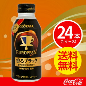 ジョージア ヨーロピアン香るブラック 400mlボトル缶【コカコーラ】 JAN: 4902102118675【送料無料】