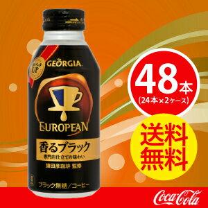 【2ケースセット】ジョージア ヨーロピアン香るブラック 400mlボトル缶【コカコーラ】 JAN: 4902102118675【送料無料】