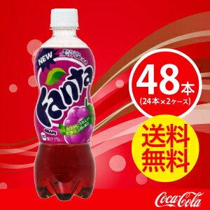 【2ケースセット】ファンタグレープ 500mlPET【コカコーラ】 JAN: 4902102076586【送料無料】