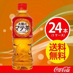 太陽のマテ茶 525mlPET【コカコーラ】 JAN: 4902102107679【送料無料】