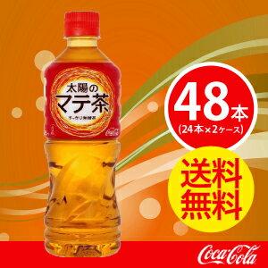 【2ケースセット】太陽のマテ茶 525mlPET【コカコーラ】 JAN: 4902102107679【送料無料】