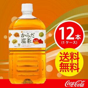 からだ巡茶 1.0LPET【コカコーラ】 JAN: 4902102098991【送料無料】