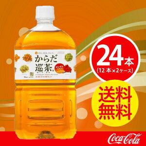 【2ケースセット】からだ巡茶 1.0LPET【コカコーラ】 JAN: 4902102098991【送料無料】