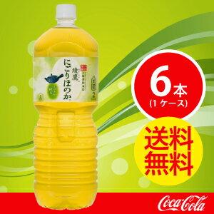 綾鷹にごりほのか ペコらくボトル2LPET【コカコーラ】 JAN: 4902102118934【送料無料】