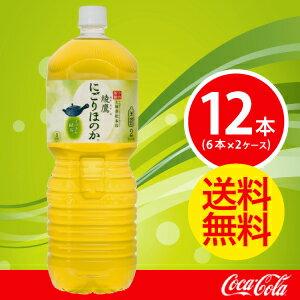 【2ケースセット】綾鷹にごりほのか ペコらくボトル2LPET【コカコーラ】 JAN: 4902102118934【送料無料】