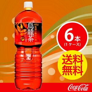煌 烏龍茶 ペコらくボトル2LPET【コカコーラ】 JAN: 4902102112093【送料無料】