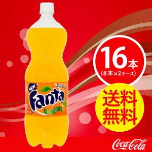 【2ケースセット】ファンタオレンジ 1.5LPET【コカコーラ】 JAN: 4902102076388【送料無料】