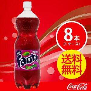ファンタグレープ 1.5LPET【コカコーラ】 JAN: 4902102076562【送料無料】
