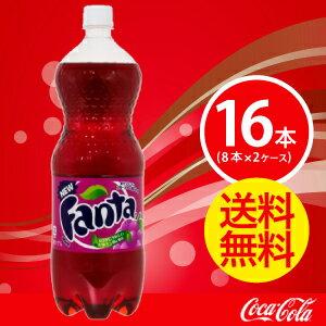 【2ケースセット】ファンタグレープ 1.5LPET【コカコーラ】 JAN: 4902102076562【送料無料】