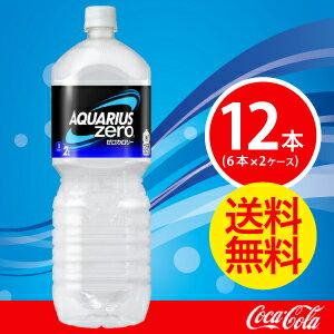 【2ケースセット】アクエリアスゼロ ペコらくボトル2LPET【コカコーラ】 JAN: 4902102113830【送料無料】