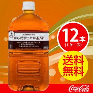 からだすこやか茶 1050mlPET【コカコーラ】 JAN: 4902102114479【送料無料】