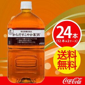 【2ケースセット】からだすこやか茶 1050mlPET【コカコーラ】 JAN: 4902102114479【送料無料】